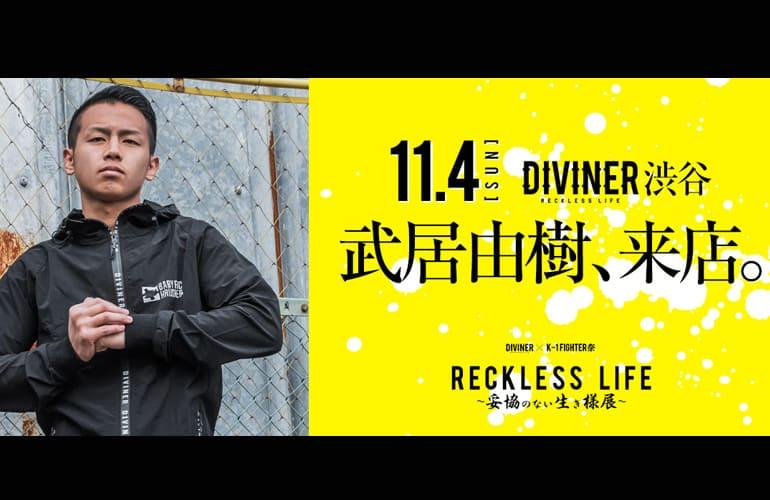 K-1ファイター武居選手のDIVINER・MAGNET by SHIBUYA109での来店イベントレポート!