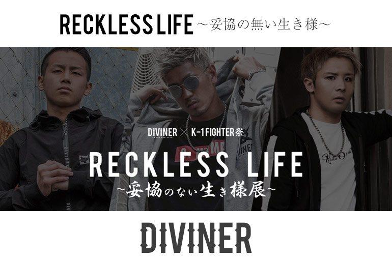 DIVINER×K-1ファイター再び!城戸康裕・武居由樹・小澤海斗とのコラボ展を開催