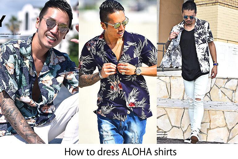アロハシャツのハズさない着こなし方とは?