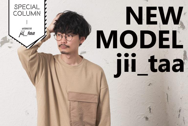 MinoriTY(マイノリティ)の新モデルを務める WEARISTA「じーたー」とは?