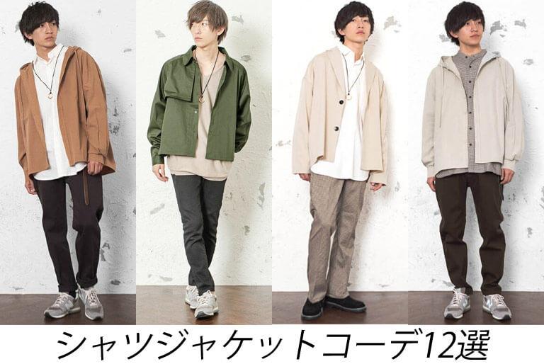 シャツジャケット メンズコーデ12選【注目アイテム】
