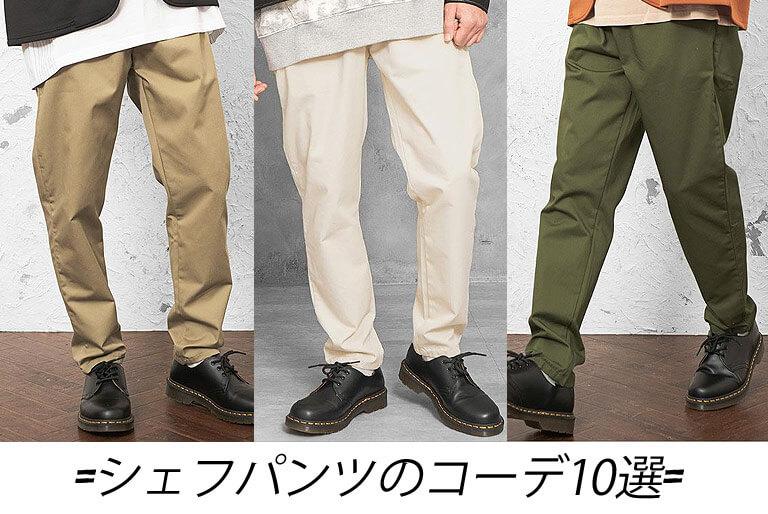 シェフパンツの着こなし方とコーデ10選【メンズ】