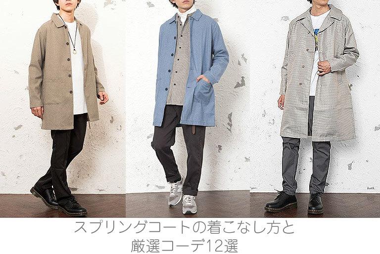 スプリングコートの着こなし方と厳選コーデ12選【メンズ】